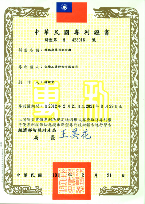 Taiwan New Patent NO. 423016
