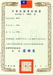 Taiwan New Patent NO. 108065