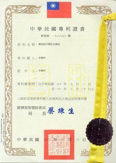Taiwan New Patent NO. 198858