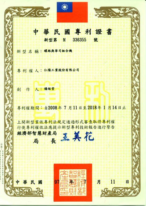 Taiwan New Patent NO. 336355