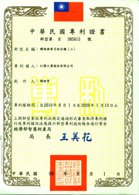 Taiwan New Patent NO. 385615