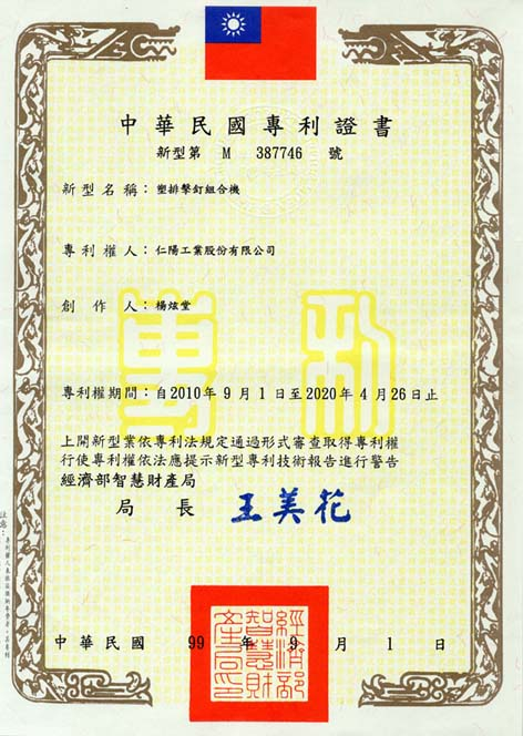 Taiwan New Patent NO. 387746