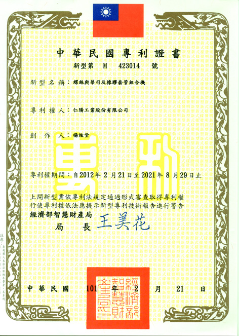 Taiwan New Patent NO. 423014