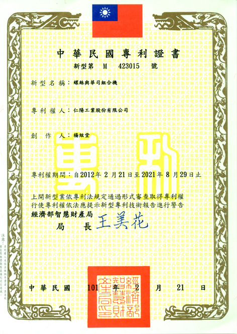 Taiwan New Patent NO. 423015